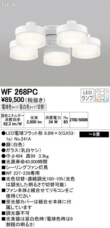 【最安値挑戦中!最大33倍】オーデリック WF268PC(ランプ別梱包) シーリングファン 灯具(薄型ガラスタイプ・5灯) LED電球フラット形 光色切替 ~8畳 [∀(^^)]