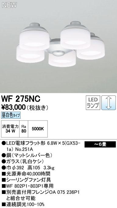 【最安値挑戦中!最大24倍】オーデリック WF275NC(ランプ別梱包) シーリングファン 灯具(乳白ケシガラス・5灯) LED電球フラット形 昼白色 ~6畳 [∀(^^)]