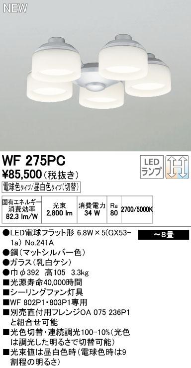 【最安値挑戦中!最大24倍】オーデリック WF275PC(ランプ別梱包) シーリングファン 灯具(乳白ケシガラス・5灯) LED電球フラット形 光色切替 ~8畳 [∀(^^)]
