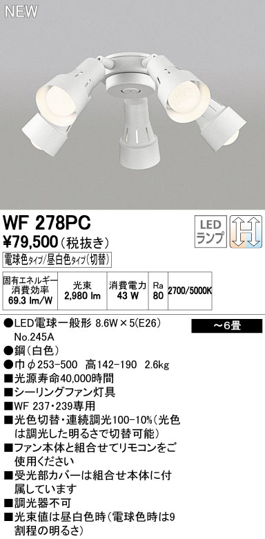 【最安値挑戦中!最大33倍】オーデリック WF278PC(ランプ別梱包) シーリングファン 灯具(可動型スポットタイプ・5灯) LED電球一般形 光色切替 ~6畳 [∀(^^)]