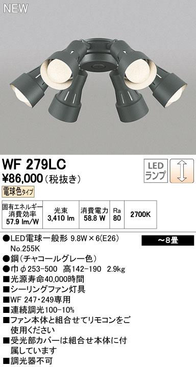 【最安値挑戦中!最大24倍】オーデリック WF279LC(ランプ別梱包) シーリングファン 灯具(可動型スポットタイプ・6灯) LED電球一般形 電球色 ~8畳 [∀(^^)]