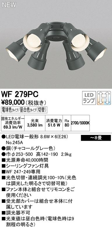 【最安値挑戦中!最大34倍】オーデリック WF279PC(ランプ別梱包) シーリングファン 灯具(可動型スポットタイプ・6灯) LED電球一般形 光色切替 ~8畳 [∀(^^)]