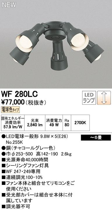 【最安値挑戦中!最大33倍】オーデリック WF280LC(ランプ別梱包) シーリングファン 灯具(可動型スポットタイプ・5灯) LED電球一般形 電球色 ~6畳 [∀(^^)]