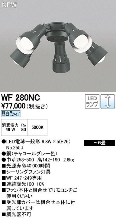 【最安値挑戦中!最大33倍】オーデリック WF280NC(ランプ別梱包) シーリングファン 灯具(可動型スポットタイプ・5灯) LED電球一般形 昼白色 ~6畳 [∀(^^)]