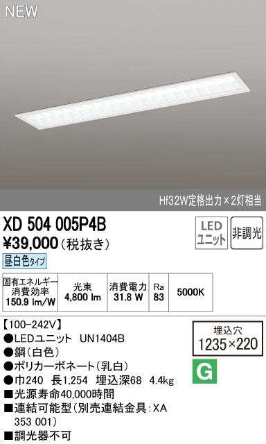 【最安値挑戦中!最大34倍】オーデリック XD504005P4B(LEDユニット別梱) ベースライト 下面開放型 昼白色 非調光 Hf32W定格出力×2灯相当 [(^^)]