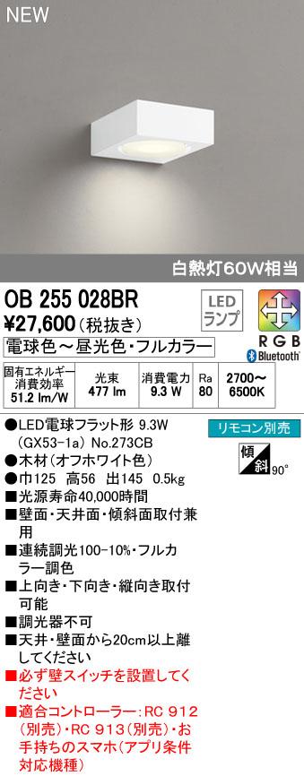 【最安値挑戦中!最大34倍】オーデリック OB255028BR ブラケットライト LEDランプ Bluetooth フルカラー調光調色 リモコン別売 オフホワイト [(^^)]