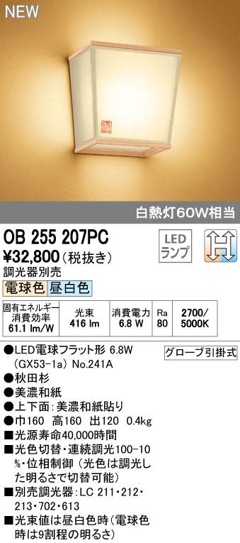 【最安値挑戦中!最大34倍】オーデリック OB255207PC(ランプ別梱) 和風ブラケットライト LEDランプ グローブ引掛式 光色切替調光 調光器別売 [(^^)]
