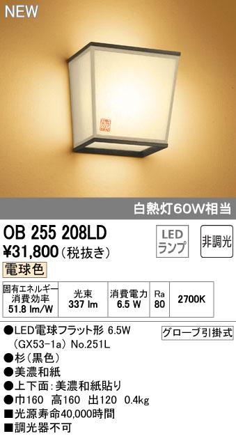 【最安値挑戦中!最大34倍】オーデリック OB255208LD(ランプ別梱) 和風ブラケットライト LEDランプ グローブ引掛式 非調光 電球色 黒 [(^^)]