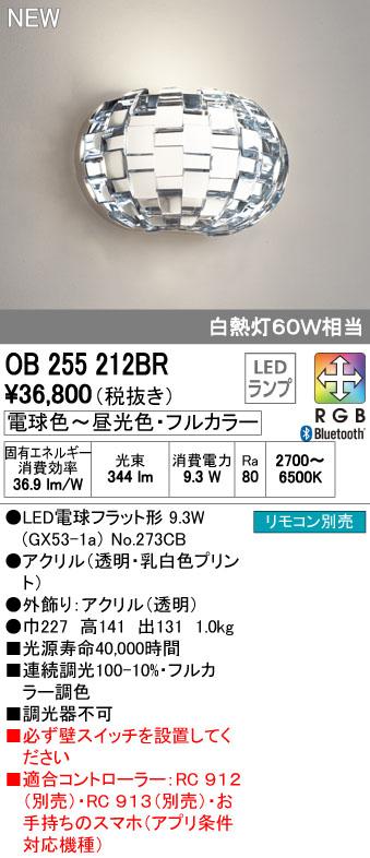 【最安値挑戦中!最大34倍】オーデリック OB255212BR(ランプ別梱) ブラケットライト LEDランプ Bluetooth フルカラー調光調色 リモコン別売 [(^^)]