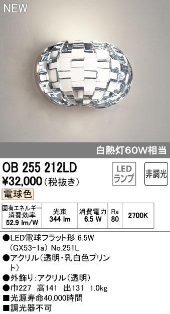 【最安値挑戦中!最大34倍】オーデリック OB255212LD(ランプ別梱) ブラケットライト LEDランプ 非調光 電球色 透明・乳白色プリント [(^^)]
