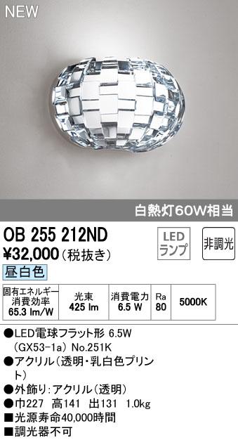 【最安値挑戦中!最大34倍】オーデリック OB255212ND(ランプ別梱) ブラケットライト LEDランプ 非調光 昼白色 透明・乳白色プリント [(^^)]