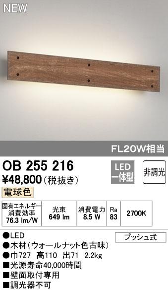 【最安値挑戦中!最大34倍】オーデリック OB255216 ブラケットライト LED一体型 非調光 電球色 ウォールナット色古味 [(^^)]
