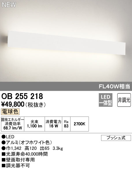 【最安値挑戦中!最大34倍】オーデリック OB255218 ブラケットライト LED一体型 非調光 電球色 オフホワイト [(^^)]