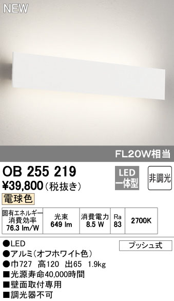 【最安値挑戦中!最大34倍】オーデリック OB255219 ブラケットライト LED一体型 非調光 電球色 オフホワイト [(^^)]