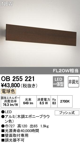 【最安値挑戦中!最大34倍】オーデリック OB255221 ブラケットライト LED一体型 非調光 電球色 木調エボニーブラウン [(^^)]