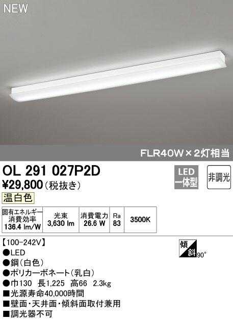 【最安値挑戦中!最大34倍】オーデリック OL291027P2D(光源ユニット別梱) ブラケットライト LED一体型 非調光 温白色 [(^^)]