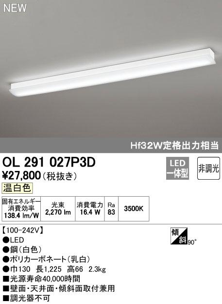 【最安値挑戦中!最大34倍】オーデリック OL291027P3D(光源ユニット別梱) ブラケットライト LED一体型 非調光 温白色 [(^^)]
