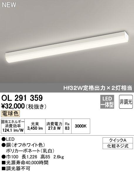 【最安値挑戦中!最大34倍】オーデリック OL291359 多目的シーリングライト LED一体型 非調光 電球色 オフホワイト [(^^)]