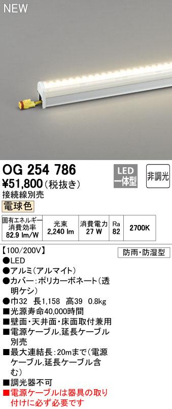 【最安値挑戦中!最大33倍】オーデリック OG254786 間接照明 LED一体型 非調光 電球色 接続線別売 防雨・防湿型 L1200タイプ [(^^)]