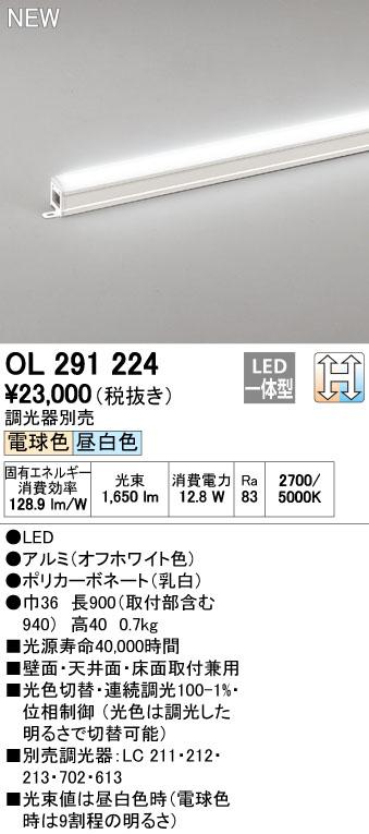【最安値挑戦中!最大23倍】オーデリック OL291224 間接照明 LED一体型 光色切替調光 調光器別売 オフホワイト [(^^)]