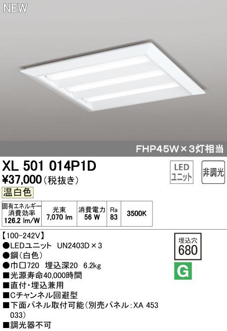 【最安値挑戦中!最大34倍】オーデリック XL501014P1D(LED光源ユニット別梱) ベースライト LEDユニット型 直付/埋込兼用型 非調光 温白色 ルーバー無 [(^^)]