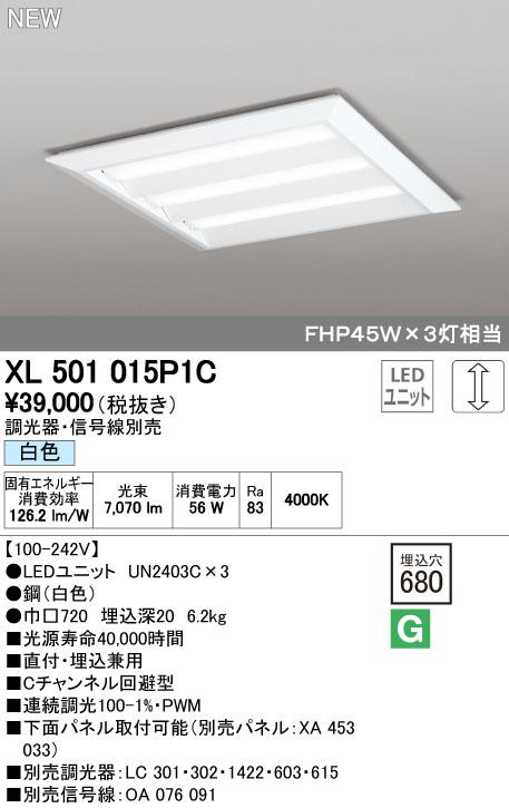 【最安値挑戦中!最大34倍】オーデリック XL501015P1C(LED光源ユニット別梱) ベースライト LEDユニット型 直付/埋込兼用型 PWM調光 白色 調光器・信号線別売 ルーバー無 [(^^)]