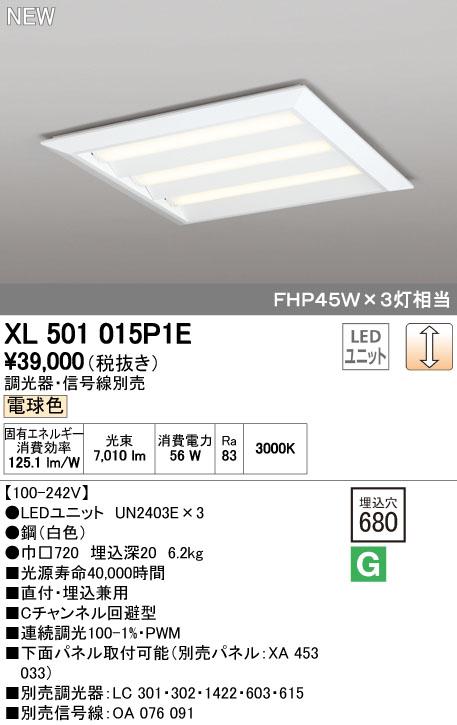 【最安値挑戦中!最大34倍】オーデリック XL501015P1E(LED光源ユニット別梱) ベースライト LEDユニット型 直付/埋込兼用型 PWM調光 電球色 調光器・信号線別売 ルーバー無 [(^^)]
