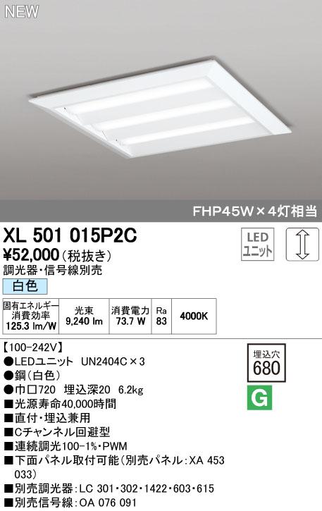 【最安値挑戦中!最大34倍】オーデリック XL501015P2C(LED光源ユニット別梱) ベースライト LEDユニット型 直付/埋込兼用型 PWM調光 白色 調光器・信号線別売 ルーバー無 [(^^)]