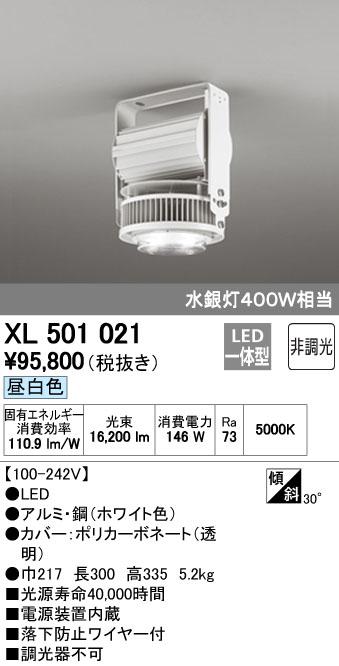【最安値挑戦中!最大34倍】オーデリック XL501021 ベースライト 高天井用照明 LED一体型 非調光 昼白色 ホワイト [(^^)]