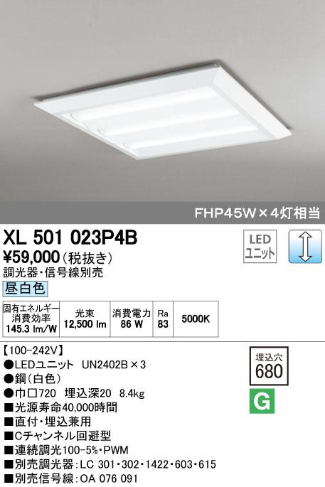 【最安値挑戦中!最大34倍】オーデリック XL501023P4B(LED光源ユニット別梱) ベースライト LEDユニット型 直付/埋込兼用型 PWM調光 昼白色 調光器・信号線別売 ルーバー無 [(^^)]