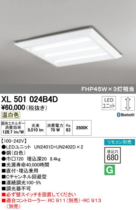 【最安値挑戦中!最大34倍】オーデリック XL501024B4D(LED光源ユニット別梱) ベースライト LEDユニット型 直付/埋込兼用型 Bluetooth 調光 温白色 リモコン別売 ルーバー無 [(^^)]