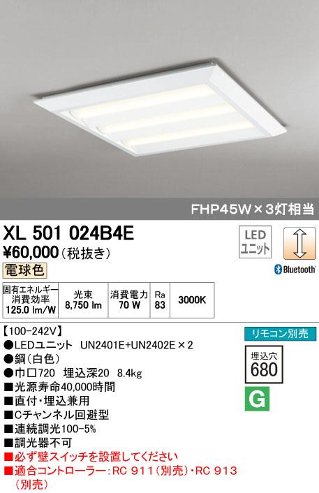 【最安値挑戦中!最大34倍】オーデリック XL501024B4E(LED光源ユニット別梱) ベースライト LEDユニット型 直付/埋込兼用型 Bluetooth 調光 電球色 リモコン別売 ルーバー無 [(^^)]