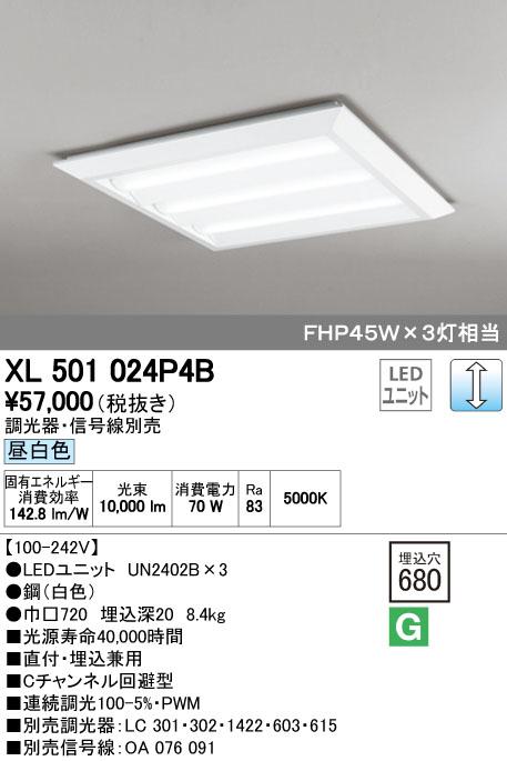 【最安値挑戦中!最大34倍】オーデリック XL501024P4B(LED光源ユニット別梱) ベースライト LEDユニット型 直付/埋込兼用型 PWM調光 昼白色 調光器・信号線別売 ルーバー無 [(^^)]