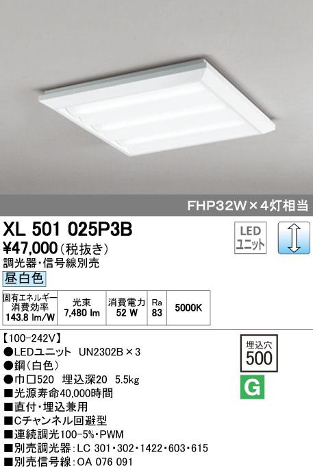 【最安値挑戦中!最大34倍】オーデリック XL501025P3B(LED光源ユニット別梱) ベースライト LEDユニット型 直付/埋込兼用型 PWM調光 昼白色 調光器・信号線別売 ルーバー無 [(^^)]