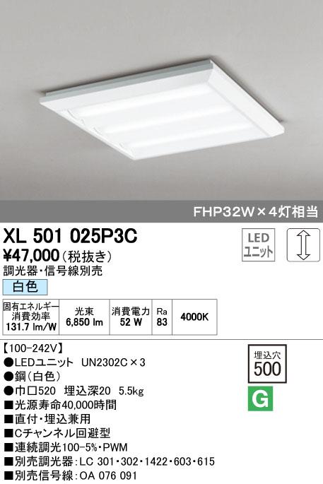 【最安値挑戦中!最大34倍】オーデリック XL501025P3C(LED光源ユニット別梱) ベースライト LEDユニット型 直付/埋込兼用型 PWM調光 白色 調光器・信号線別売 ルーバー無 [(^^)]