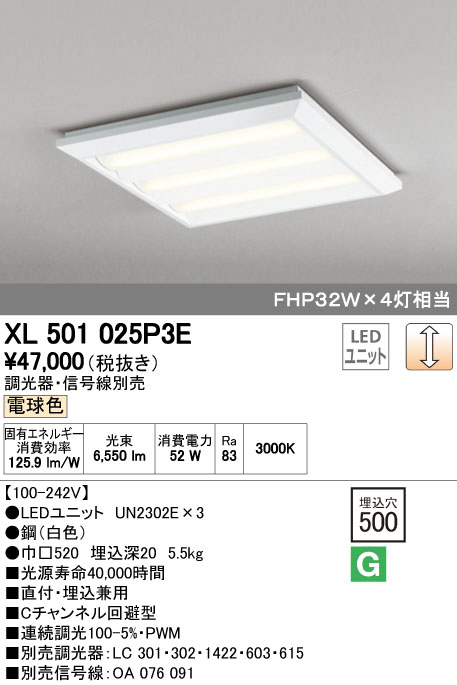 【最安値挑戦中!最大33倍】オーデリック XL501025P3E(LED光源ユニット別梱) ベースライト LEDユニット型 直付/埋込兼用型 PWM調光 電球色 調光器・信号線別売 ルーバー無 [(^^)]