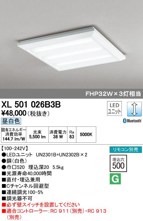 【最安値挑戦中!最大34倍】オーデリック XL501026B3B(LED光源ユニット別梱) ベースライト LEDユニット型 直付/埋込兼用型 Bluetooth 調光 昼白色 リモコン別売 ルーバー無 [(^^)]