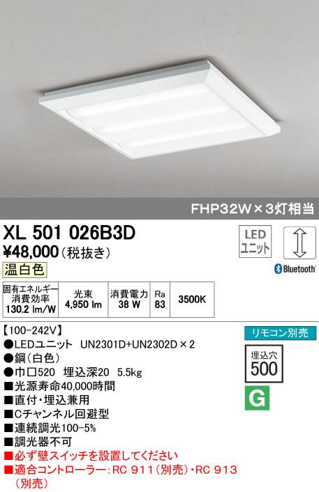 【最安値挑戦中!最大34倍】オーデリック XL501026B3D(LED光源ユニット別梱) ベースライト LEDユニット型 直付/埋込兼用型 Bluetooth 調光 温白色 リモコン別売 ルーバー無 [(^^)]