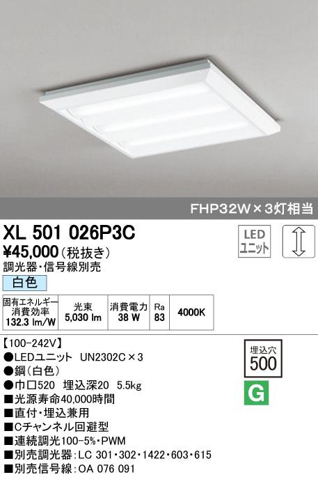 【最安値挑戦中!最大34倍】オーデリック XL501026P3C(LED光源ユニット別梱) ベースライト LEDユニット型 直付/埋込兼用型 PWM調光 白色 調光器・信号線別売 ルーバー無 [(^^)]