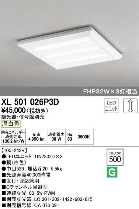 【最安値挑戦中!最大34倍】オーデリック XL501026P3D(LED光源ユニット別梱) ベースライト LEDユニット型 直付/埋込兼用型 PWM調光 温白色 調光器・信号線別売 ルーバー無 [(^^)]