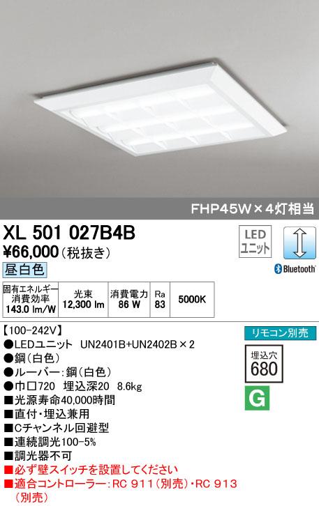 【最安値挑戦中!最大34倍】オーデリック XL501027B4B(LED光源ユニット別梱) ベースライト LEDユニット型 直付/埋込兼用型 Bluetooth 調光 昼白色 リモコン別売 ルーバー付 [(^^)]