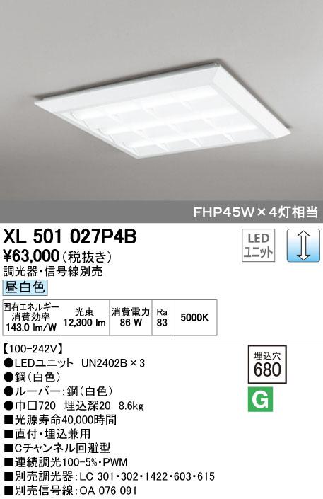 【最安値挑戦中!最大34倍】オーデリック XL501027P4B(LED光源ユニット別梱) ベースライト LEDユニット型 直付/埋込兼用型 PWM調光 昼白色 調光器・信号線別売 ルーバー付 [(^^)]