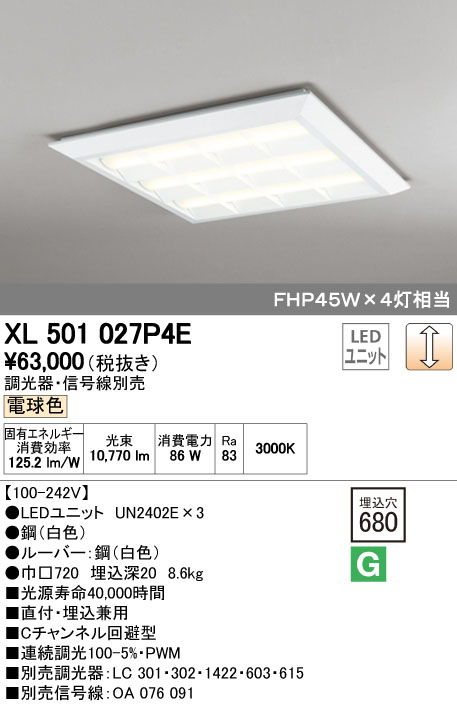 【最安値挑戦中!最大34倍】オーデリック XL501027P4E(LED光源ユニット別梱) ベースライト LEDユニット型 直付/埋込兼用型 PWM調光 電球色 調光器・信号線別売 ルーバー付 [(^^)]