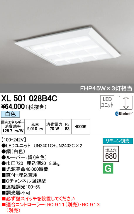 【最安値挑戦中!最大34倍】オーデリック XL501028B4C(LED光源ユニット別梱) ベースライト LEDユニット型 直付/埋込兼用型 Bluetooth 調光 白色 リモコン別売 ルーバー付 [(^^)]