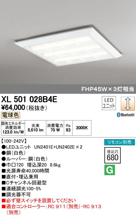 【最安値挑戦中!最大34倍】オーデリック XL501028B4E(LED光源ユニット別梱) ベースライト LEDユニット型 直付/埋込兼用型 Bluetooth 調光 電球色 リモコン別売 ルーバー付 [(^^)]