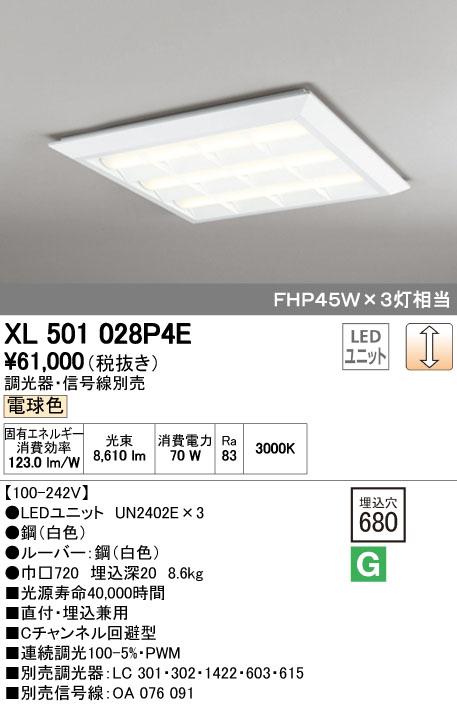 【最安値挑戦中!最大34倍】オーデリック XL501028P4E(LED光源ユニット別梱) ベースライト LEDユニット型 直付/埋込兼用型 PWM調光 電球色 調光器・信号線別売 ルーバー付 [(^^)]