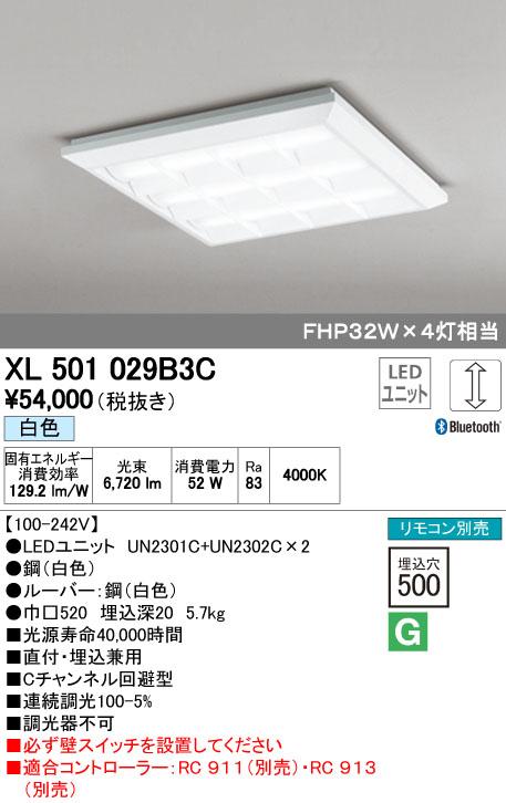 【最安値挑戦中!最大34倍】オーデリック XL501029B3C(LED光源ユニット別梱) ベースライト LEDユニット型 直付/埋込兼用型 Bluetooth 調光 白色 リモコン別売 ルーバー付 [(^^)]
