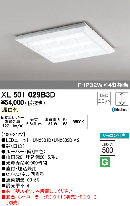 【最安値挑戦中!最大34倍】オーデリック XL501029B3D(LED光源ユニット別梱) ベースライト LEDユニット型 直付/埋込兼用型 Bluetooth 調光 温白色 リモコン別売 ルーバー付 [(^^)]