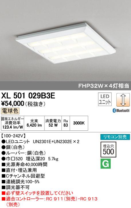 【最安値挑戦中!最大34倍】オーデリック XL501029B3E(LED光源ユニット別梱) ベースライト LEDユニット型 直付/埋込兼用型 Bluetooth 調光 電球色 リモコン別売 ルーバー付 [(^^)]