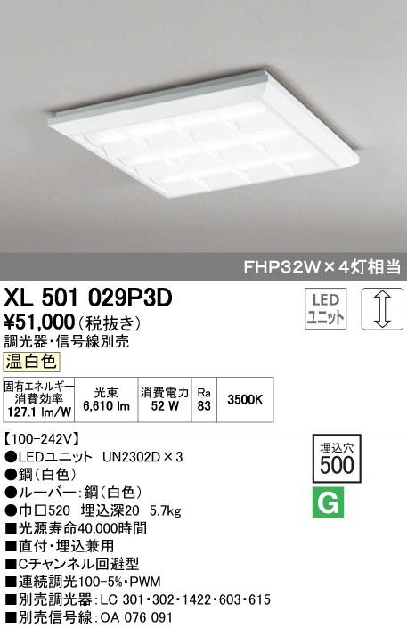 【最安値挑戦中!最大34倍】オーデリック XL501029P3D(LED光源ユニット別梱) ベースライト LEDユニット型 直付/埋込兼用型 PWM調光 温白色 調光器・信号線別売 ルーバー付 [(^^)]